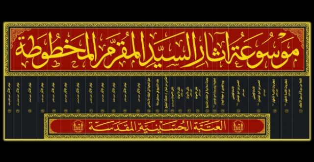 العتبة الحسينية تستعد لطباعة اكبر موسوعة بحثية لكاتب مقتل الامام الحسين {ع}