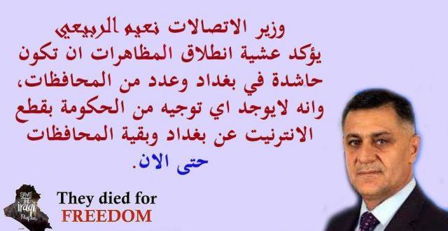 وزير الاتصالات: لا يوجد اي توجيه من الحكومة بقطع الإنترنت عن بغداد والمحافظات