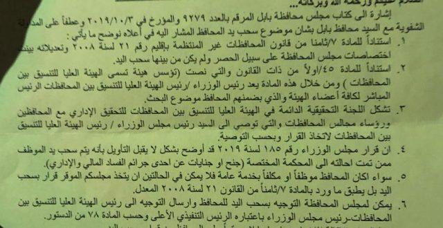 بالوثيقة.. الهيئة العليا للتنسيق بين المحافظات ترد كتاب مجلس بابل بشأن سحب يد المحافظ
