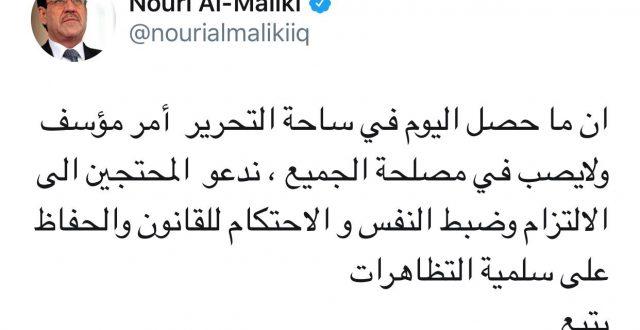 المالكي في تغريده: ان ما حصل اليوم في ساحة التحرير امر مؤسف ولا يصب في مصلحة الجميع
