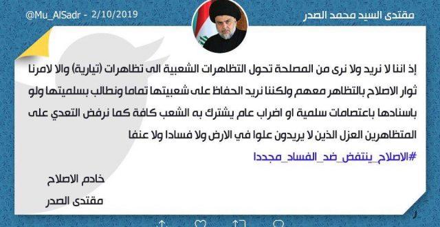 الصدر يكشف سبب عدم مشاركة تياره في التظاهرات