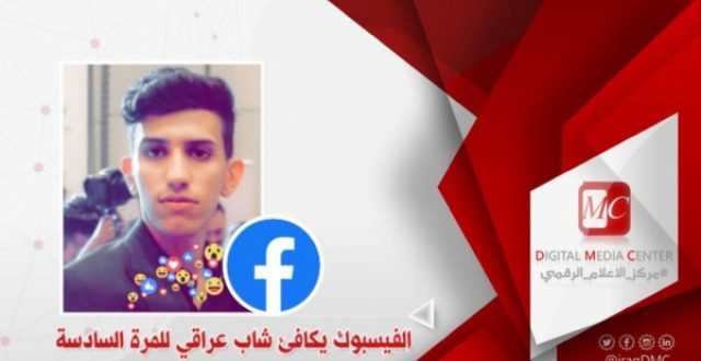 الاعلام الرقمي: الفيسبوك يكافئ شابا عراقيا للمرة السادسة