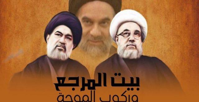 معلومات من داخل بيت المرجعية خاص لبغداد تايمز