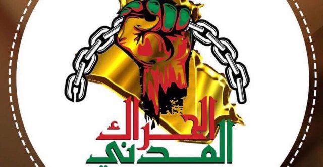الحراك المدني في العراق يعلن عن تصعيد اﻻحتجاجات في عموم المحافظات للأيام القادمة
