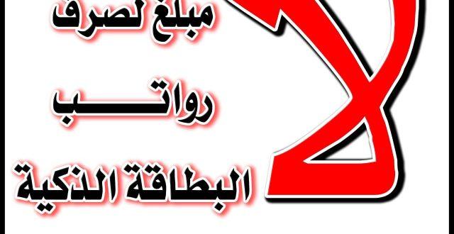 رابطة كي كارد العراق تعلن الإضراب عن تسليم الرواتب للموظفين هذا الشهر