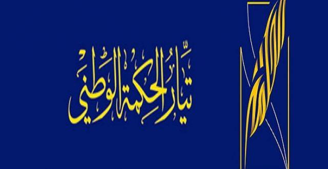 تيار الحكمة يصدر بياناً بشأن الاجراءات المتخذة بحق النائب محمود ملا طلال