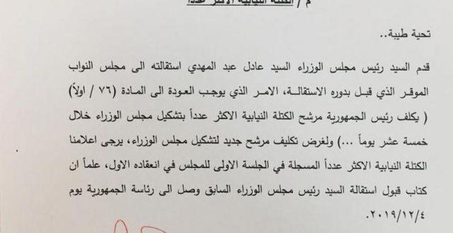 بالوثيقة: رئيس الجمهورية برهم صالح يطالب البرلمان بتحديد الكتلة الاكبر