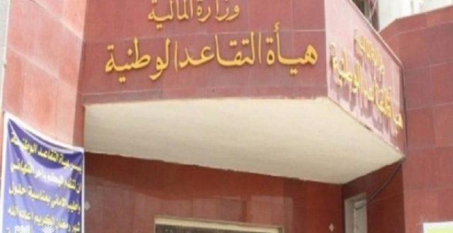 التقاعد تعلن عن دفع رواتب المتقاعدين العسكري والمدني لشهر كانون الاول