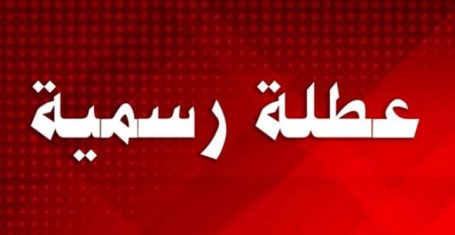 محافظة بغداد تحدد الدوائر المشمولة بعطلة غد الاربعاء
