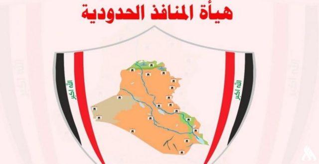 ضبط مسافرة عراقية قادمة من إيران بحوزتها مادة الكرستال في منفذ الشلامجة