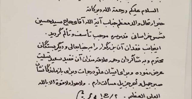 السيد السيستاني يعزي بوفاة السيد حسين الشمس الخراساني