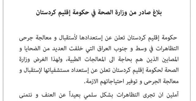 الإقليم يعلن استعداده لإستقبال وعلاج جرحى التظاهرات
