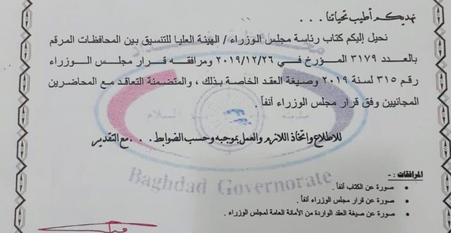 بالوثيقة.. محافظة بغداد توجه بتعيين المحاضرين بالمجان في مديريات الكرخ والرصافة