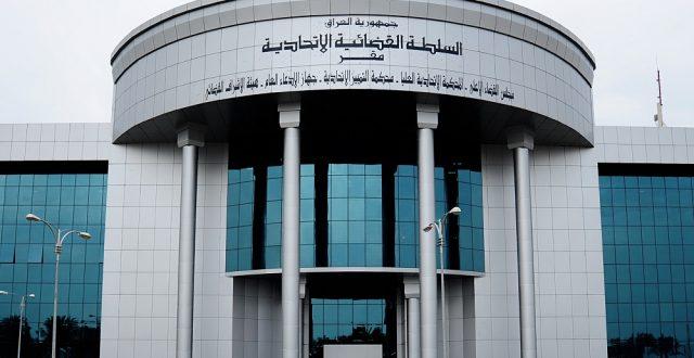 المحكمة الاتحادية تصدر حكماً دستورياً بشأن اجر التجاوز على عقارات الاوقاف