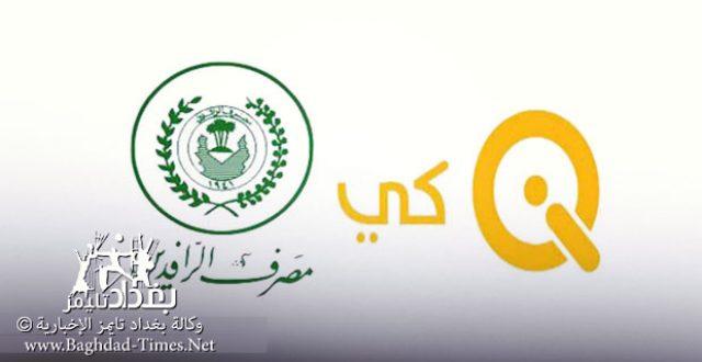 تعيين بلال صباح الحمداني مديراً عاماً لمصرف الرافدين