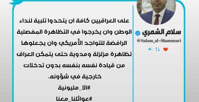 نائب يغرد بشأن التظاهرة ''المليونية'': على العراقيين جعلها ''مزلزلة ومدوّية''