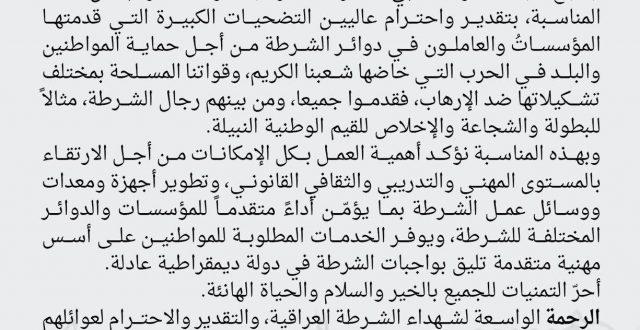 بالوثيقة.. رئاسة الجمهورية تدعو الى العمل بكل الإمكانات للإرتقاء بعمل الشرطة العراقية