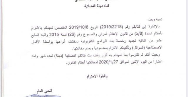 بالوثيقة.. هيئة الاعلام الاردنية توقف بث قناة دجلة لمخالفتها القانون
