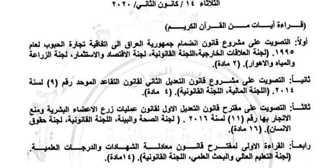 البرلمان ينشر جدول اعمال جلسة غداً