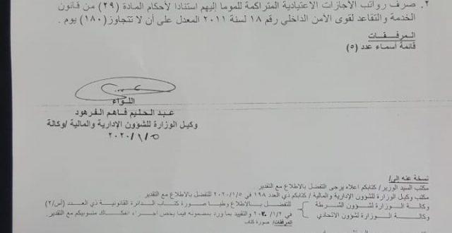 بالوثيقة: احالة ضباط في وزارة الداخلية الى التقاعد
