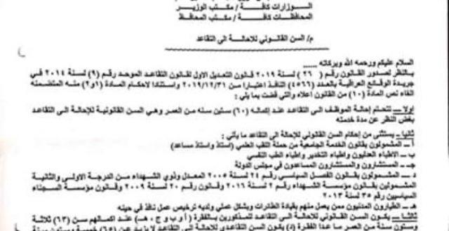 مؤسسة الشهداء: المفصولون سياسياً وذوو الشهداء مشمولون بتمديد خدمة التقاعد