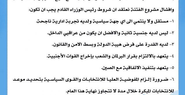الخزعلي يحدد 6 شروط يجب توفرها برئيس الوزراء القادم