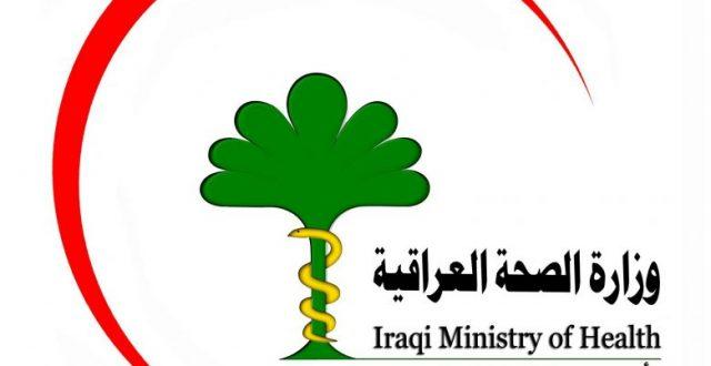 الصحة تصدر توضيحاً حول الإجراءات الوقائية بشأن البواخر القادمة إلى العراق