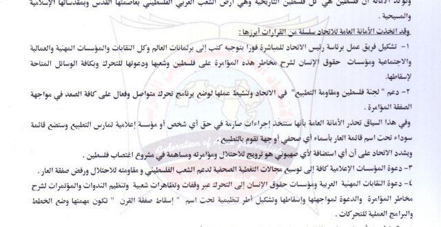 اتحاد الصحفيين العرب يدعو لإسقاط مؤامرة صفقة القرن