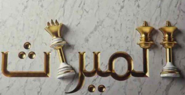 اطول عمل درامي عربي …مسلسل سعودي من ٢٥٠ حلقة يعرض الاحد على شاشة العربmbc