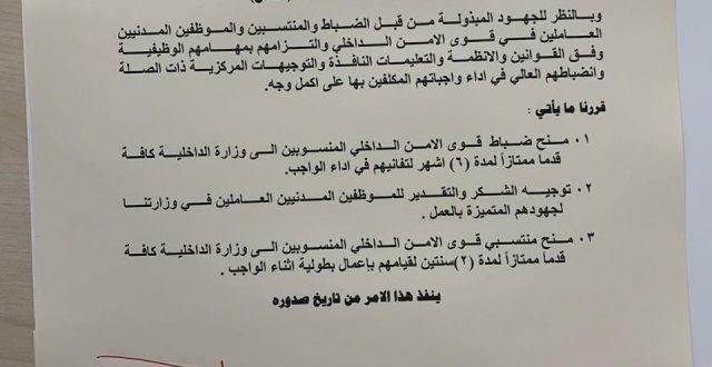 بالوثيقة.. وزير الداخلية يمنح قدماً لجميع منتسبي وزارة الداخلية