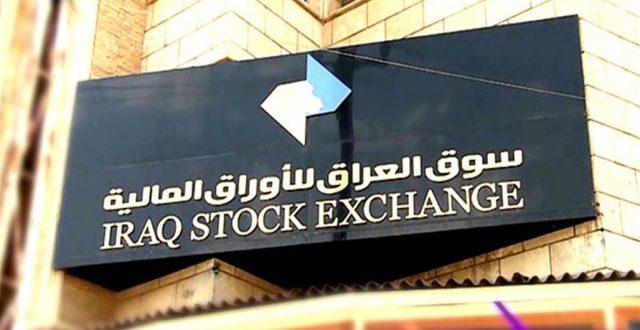 سوق العراق للأوراق المالية ينشر عدد الاسهم المتداولة للشركات خلال الاسبوع الحالي