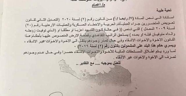 بالوثيقة.. مؤسسة الشهداء تصدر اعماماً جديدا بخصوص ضحايا العمليات الارهابية