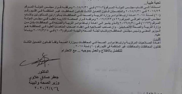 بالوثيقة..وزير الصحة يعيد ارتباط الدوائر الصحية بالوزارة ويفكها عن مجالس المحافظات