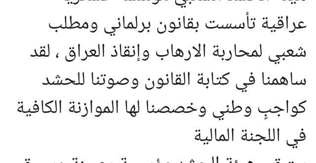عدنان ستبقى هيئة الحشد مؤسسة رصينة وسيبقى ولائها للعراق