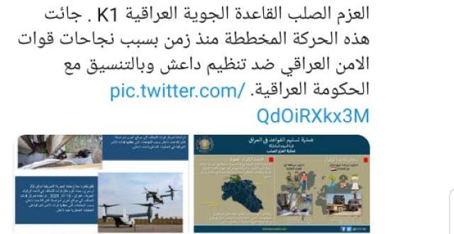 التحالف الدولي يعلن مغادرة قاعدة K1 في محافظة كركوك