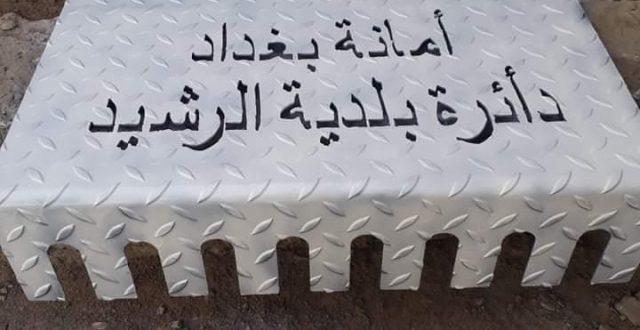 """أمانة بغداد تستبدل أغطية """"المنهولات"""" بأخرى غير قابلة للسرقة في العاصمة"""