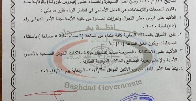 محافظة بغداد: غلق الأسواق والمحال التجارية كافة إبتداءً من الساعة السادسة مساءً لغاية الخامسة صباحاً بأستثناء الصيدليات