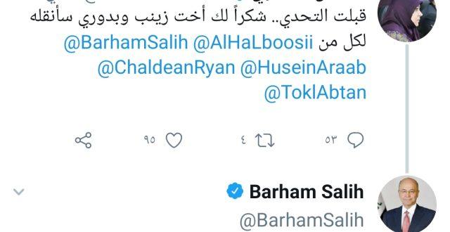 اعلامية على قناة العراقية تتحدى حنان الفتلاوي والاخيرة تتحدى رئيس الجمهورية