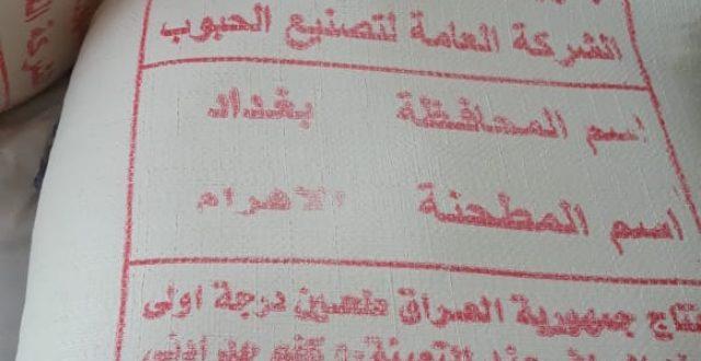 رقابة التجارة تضبط كميات كبيرة من طحين دون تاريخ انتاج وصلاحية في كربلاء