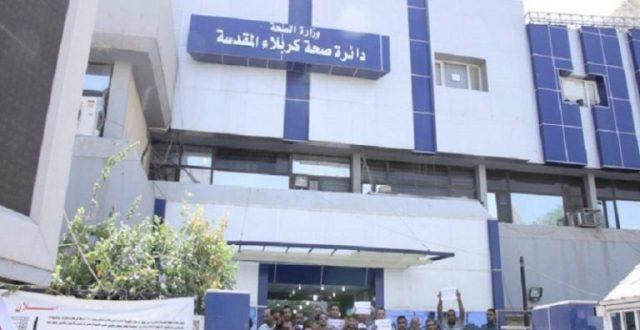 صحة كربلاء: لم نسجل إصابة جديدة بكورونا والوزارة اعلنت حالات الامس