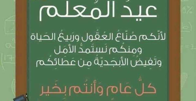 الاول من اذار عيد المعلم العراقي
