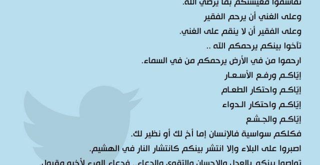 الصدر يحذر من رفع الأسعار واحتكار الطعام والدواء في ظل انتشار فايروس كورونا