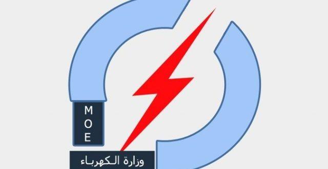 وزارة الكهرباء تصدر قرارت مهمة جديدة