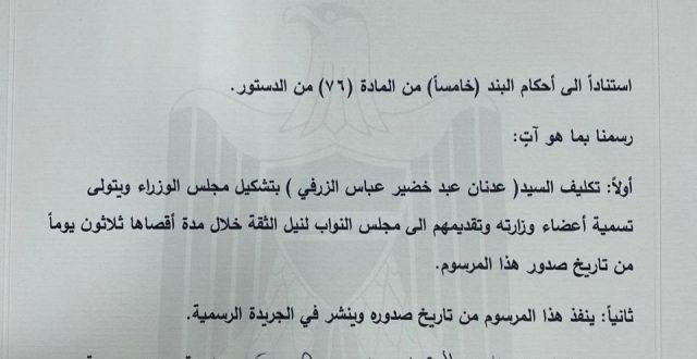 بالصور.. برهم صالح المكلف عدنان الزرفي بتشكيل الحكومة الانتقالية