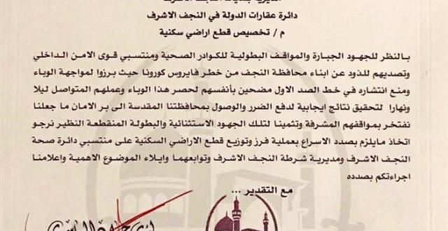 بالوثيقة.. محافظ النجف يوجه بفرز قطع أراضي لمنتسبي وزارة الصحة داخل المحافظة