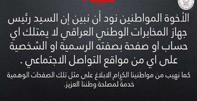 جهاز المخابرات الوطني العراقي: الكاظمي لا يمتلك اي صفحة او حساب بصفة رسمية او شخصية على مواقع التواصل الاجتماعي