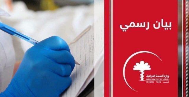 وزارة الصحة والبيئة تسجل لهذا اليوم ( ٢٧) إصابة في العراق وشفاء (23) حالة
