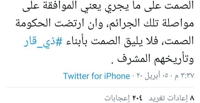 اياد علاوي يغرد عن الاغتيالات في الناصرية