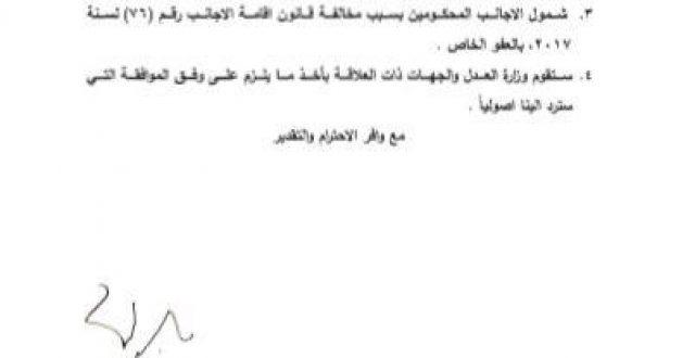 بالوثائق.. نص توصية عبد المهدي لرئيس الجمهورية بشأن اصدار العفو الخاص عن المحكومين