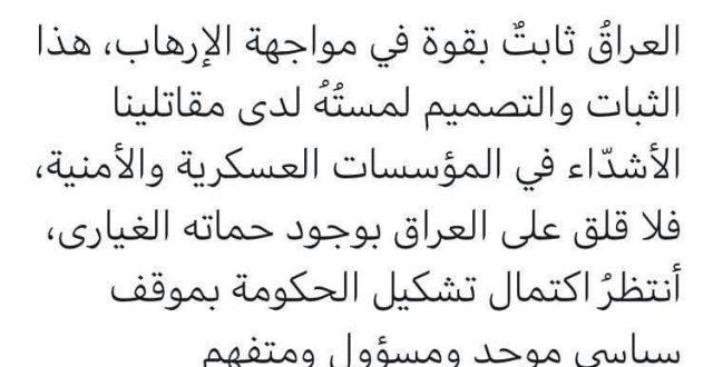الكاظمي: أنتظرُ اكتمال تشكيل الحكومة بموقف سياسي موحد ومسؤول ومتفهم للتحديات لتكون وقفتنا في ساحات النصر